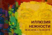 Выставка живописи из коллекции Арт-центра им. Марка Ротко «ИЛЛЮЗИЯ НЕЖНОСТИ».