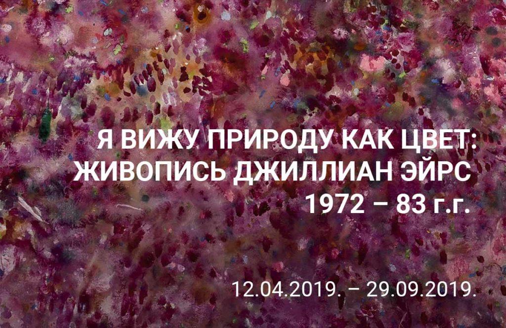 Я вижу природу как цвет: Живопись Джиллиан Айрес  1972-83 г.г. title=