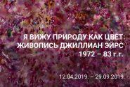 Я вижу природу как цвет: Живопись Джиллиан Айрес  1972-83 г.г.