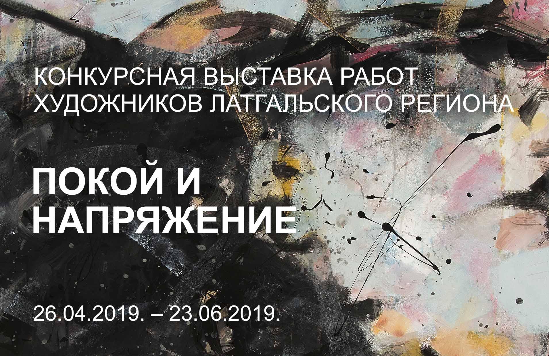 ПОКОЙ И НАПРЯЖЕНИЕ: выставка конкурсных работ художников Латгальского региона