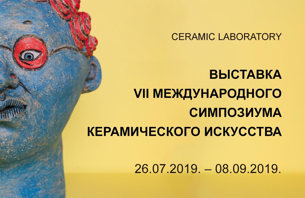 Заключительная выставка VII Международного симпозиума керамического искусства