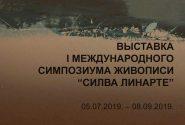 Международный симпозиум живописи «Силва Линарте 2019»