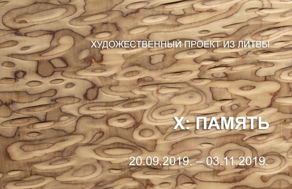 X: Память