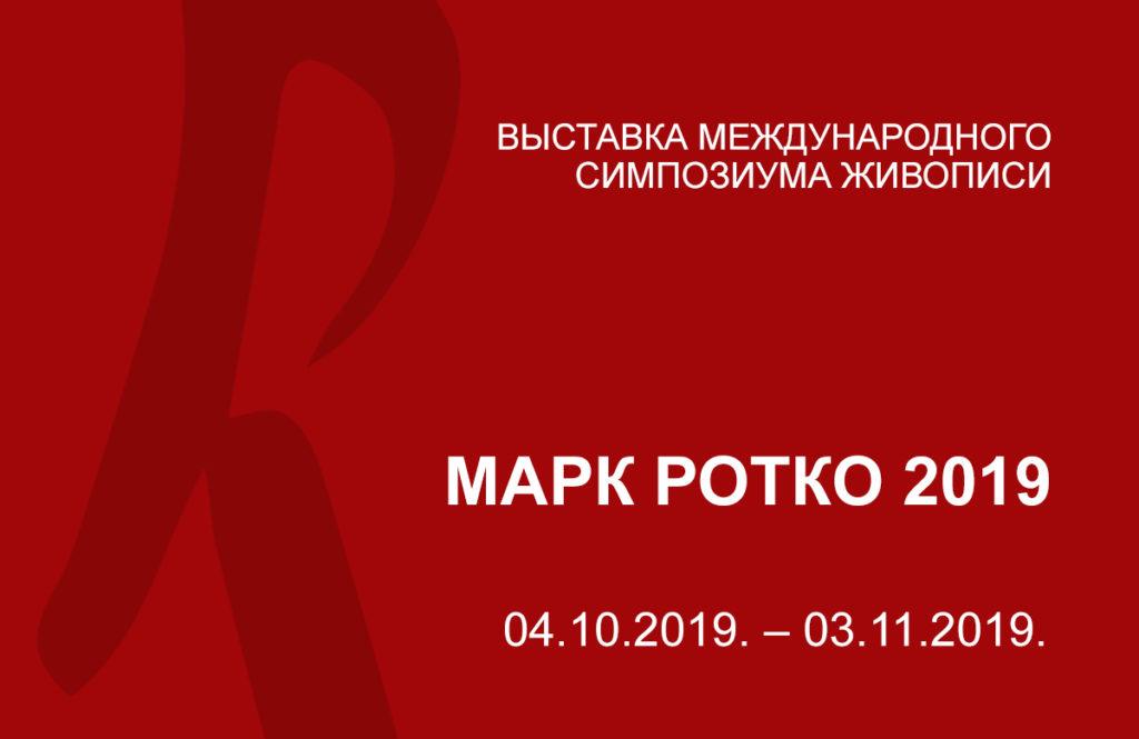 15-й Международный симпозиум живописи «Марк Ротко 2019» title=