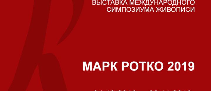 15-й Международный симпозиум живописи «Марк Ротко 2019»