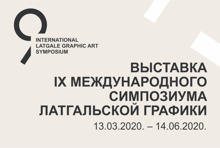 9-й Международный Латгальский симпозиум графики