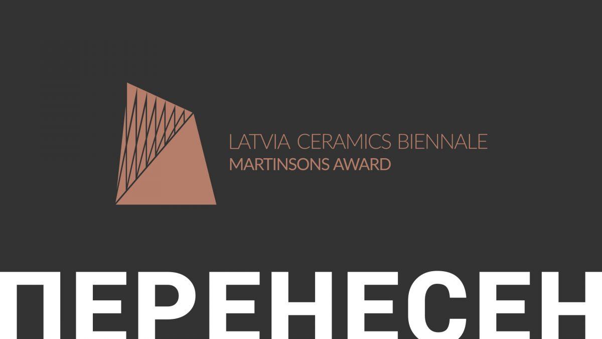 III Латвийская биеннале керамики перенесена