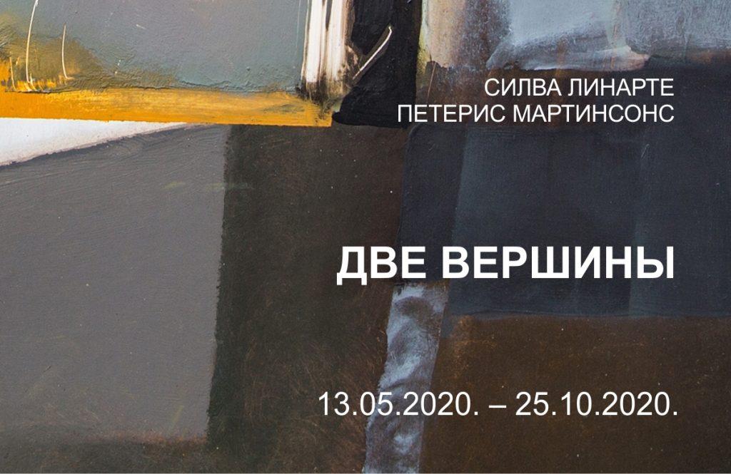 ДВЕ ВЕРШИНЫ title=