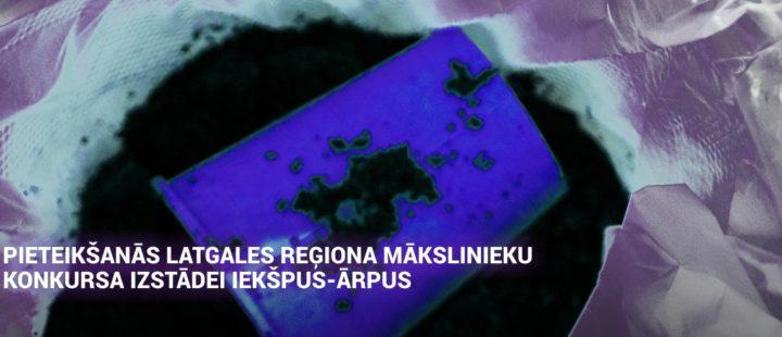Объявлен приём заявок на конкурсную – выставку художников Латгальского региона