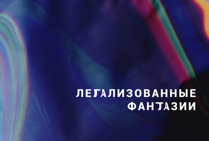Объявлен прием заявок на участие в конкурсной выставке художников латгальского региона «Легализованные фантазии»